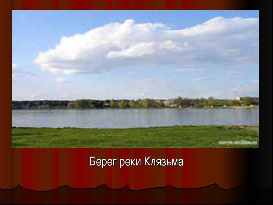 Берег реки Клязьма