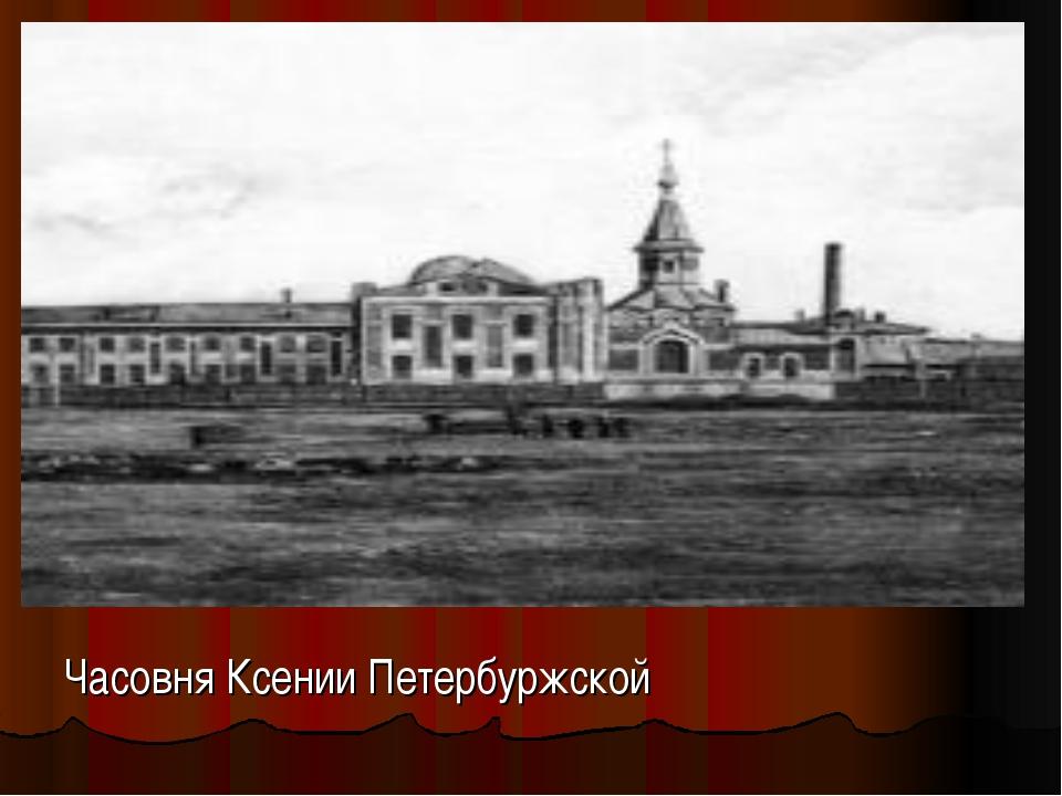 Часовня Ксении Петербуржской