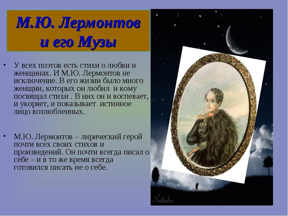 М.Ю. Лермонтов и его Музы У всех поэтов есть стихи о любви и женщинах. И М.Ю....