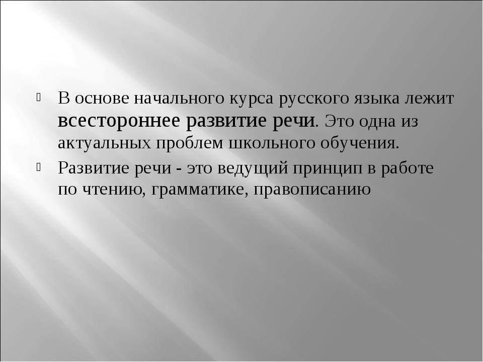 В основе начального курса русского языка лежит всестороннее развитие речи. Эт...