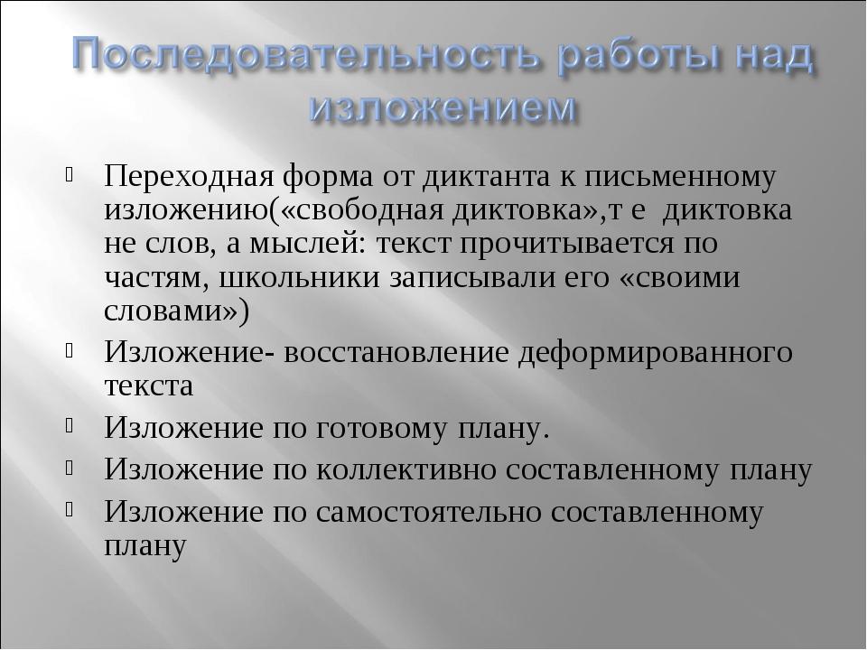 Переходная форма от диктанта к письменному изложению(«свободная диктовка»,т е...