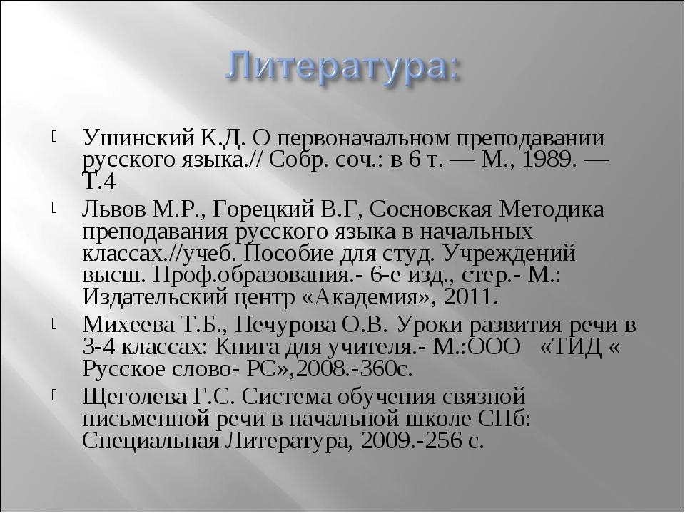 Ушинский К.Д. О первоначальном преподавании русского языка.// Собр. соч.: в 6...