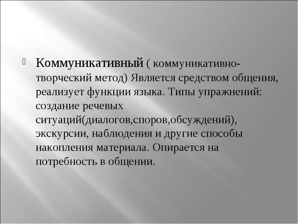 Коммуникативный ( коммуникативно- творческий метод) Является средством общени...