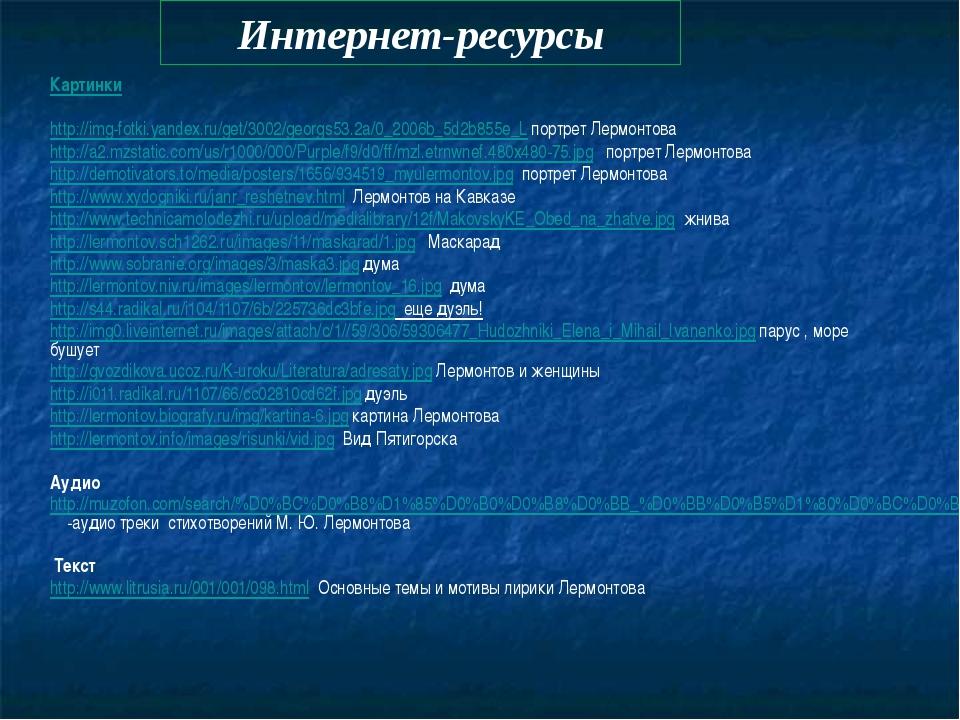 Интернет-ресурсы Картинки http://img-fotki.yandex.ru/get/3002/georgs53.2a/0_2...