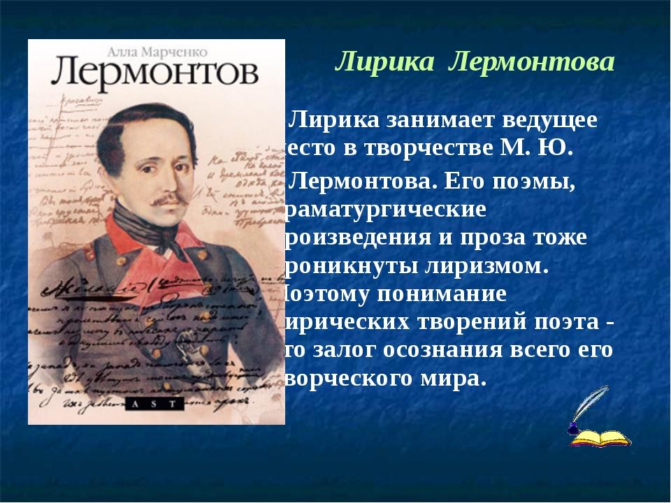 Лирика Лермонтова Лирика занимает ведущее место в творчестве М. Ю. Лермонтова...
