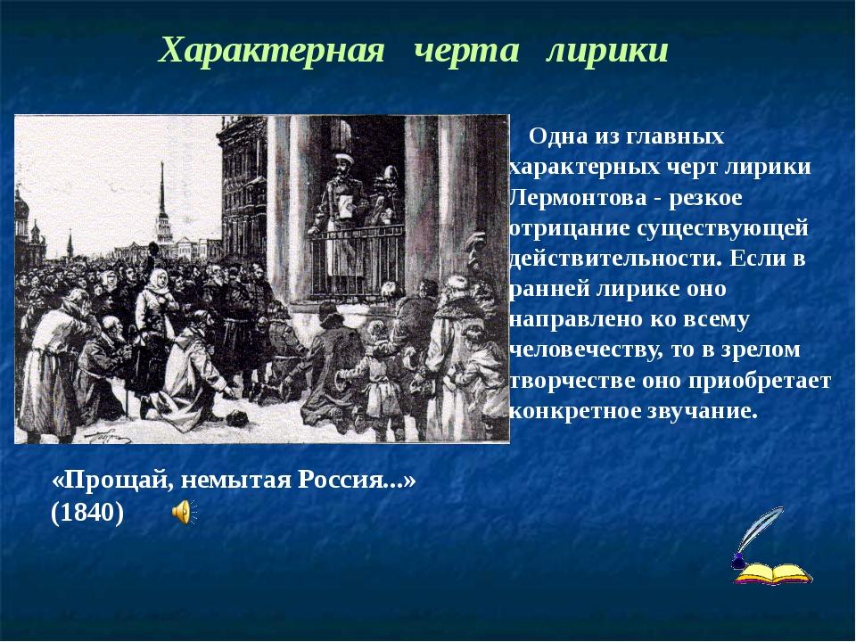 Характерная черта лирики Одна из главных характерных черт лирики Лермонтова -...