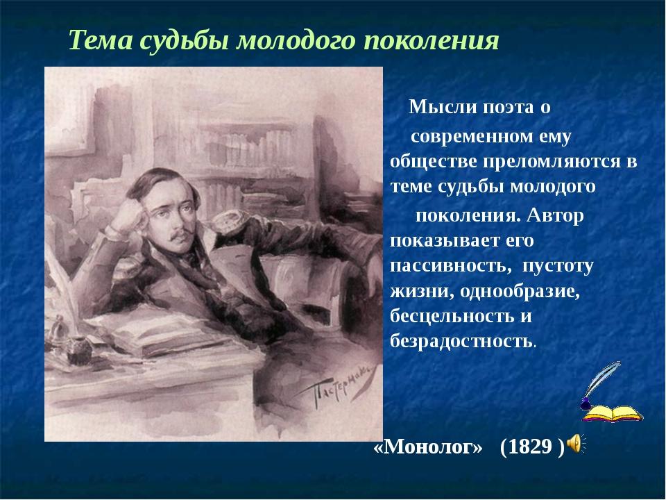 Мысли поэта о современном ему обществе преломляются в теме судьбы молодого п...