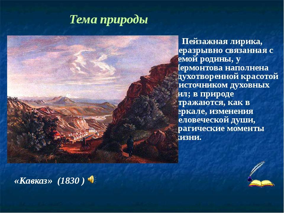 Пейзажная лирика, неразрывно связанная с темой родины, у Лермонтова наполнен...