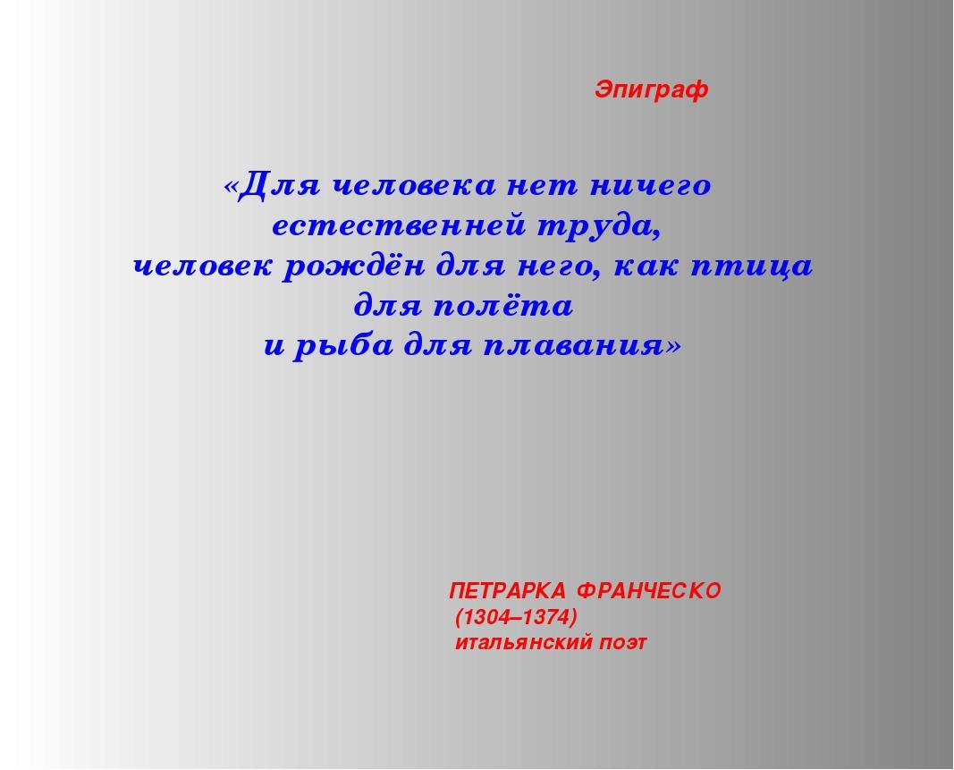 «Для человека нет ничего естественней труда, человек рождён для него, как...