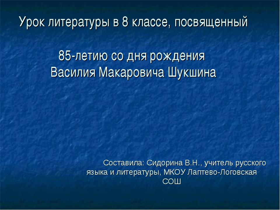 Урок литературы в 8 классе, посвященный 85-летию со дня рождения Василия Мака...