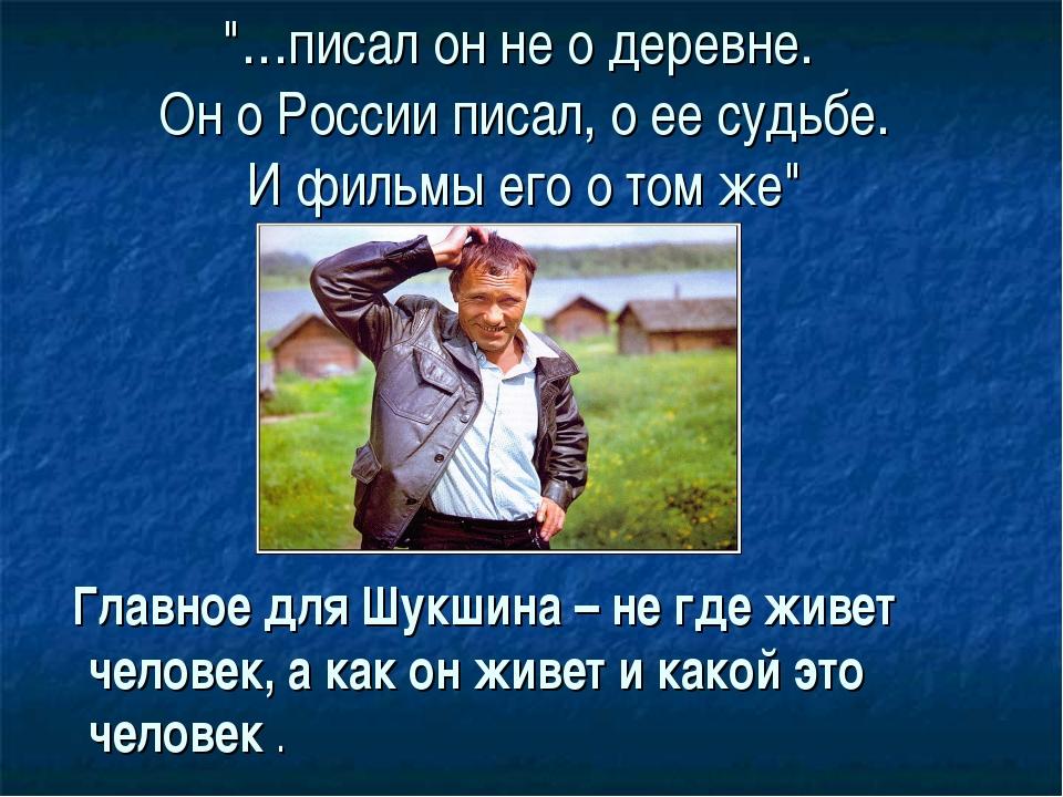"""""""…писал он не о деревне. Он о России писал, о ее судьбе. И фильмы его о том ж..."""