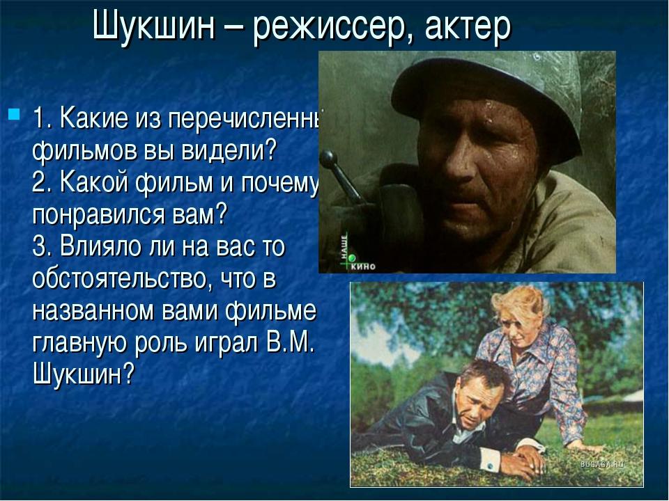Шукшин – режиссер, актер 1. Какие из перечисленных фильмов вы видели? 2. Како...