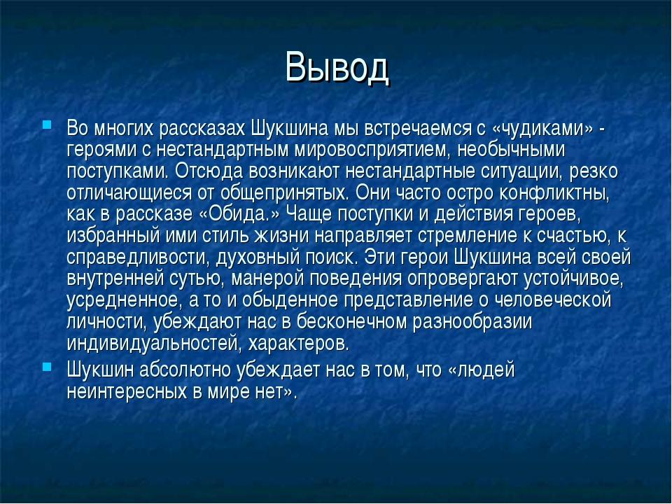 Вывод Во многих рассказах Шукшина мы встречаемся с «чудиками» - героями с нес...