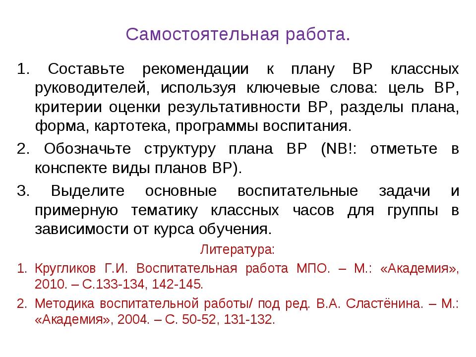 Самостоятельная работа. 1. Составьте рекомендации к плану ВР классных руковод...