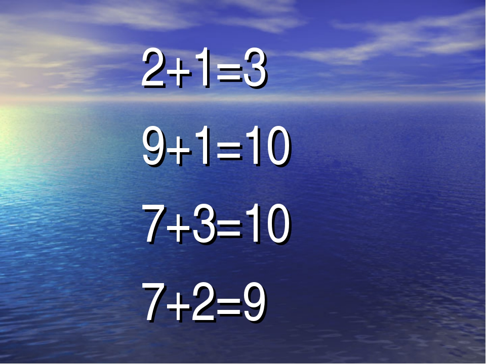 2+1=3 9+1=10 7+3=10 7+2=9
