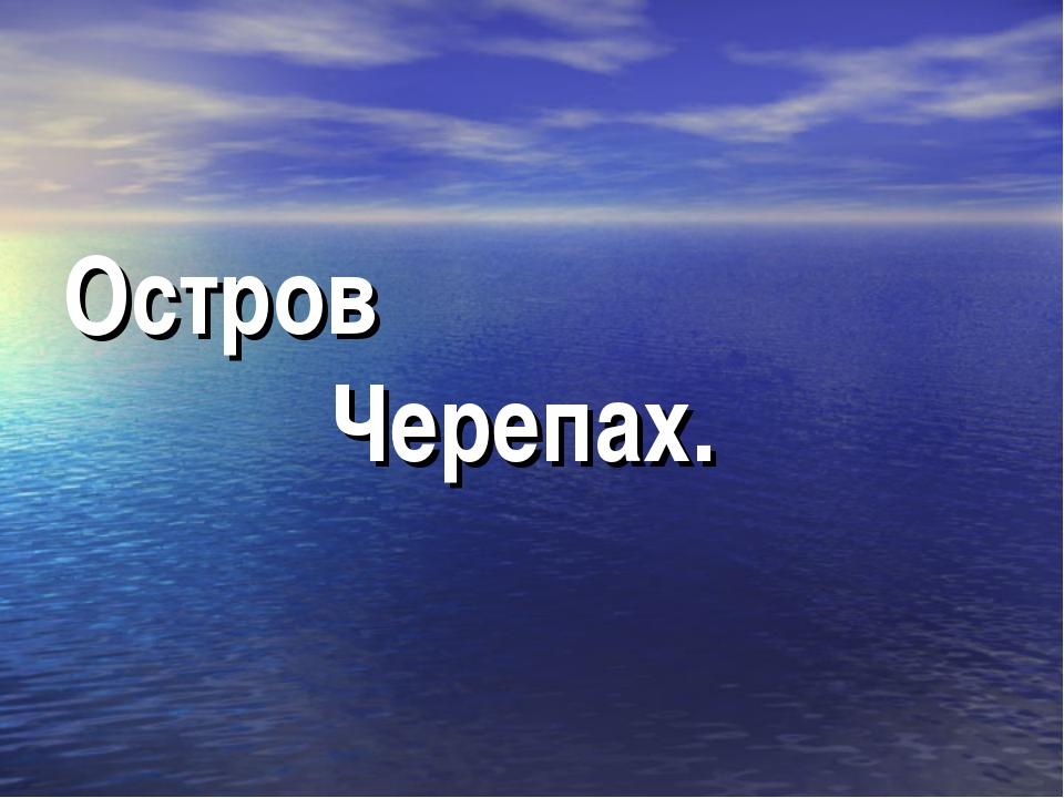 Остров Черепах.
