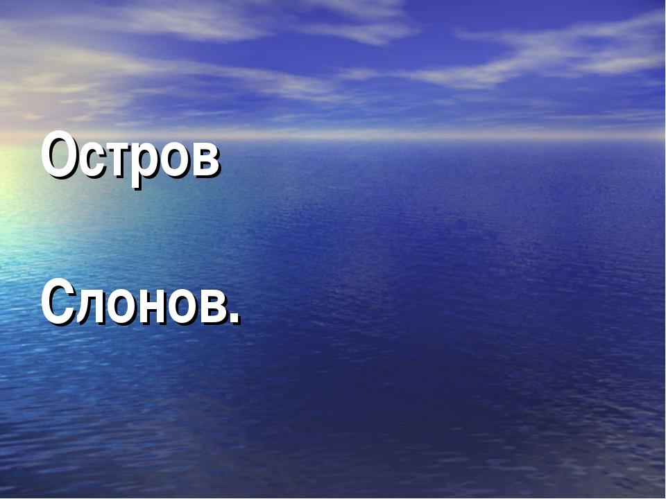 Остров Слонов.