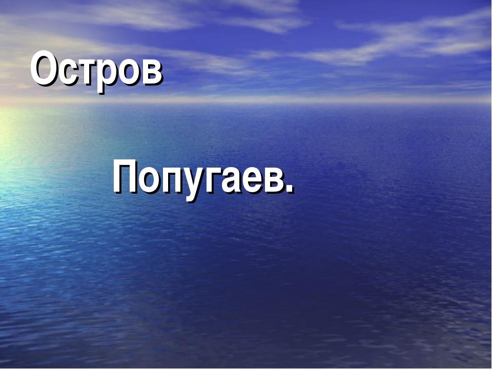 Остров Попугаев.