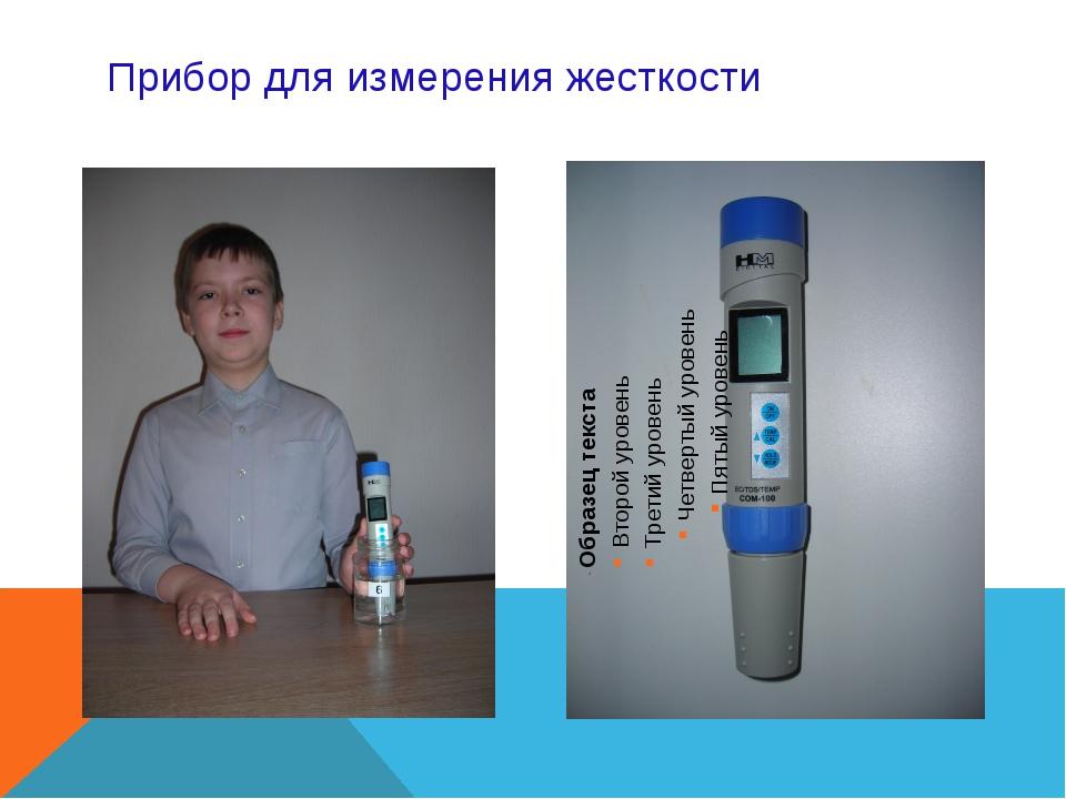 Прибор для измерения жесткости