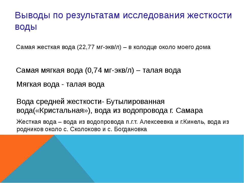 Выводы по результатам исследования жесткости воды Самая жесткая вода (22,77 м...