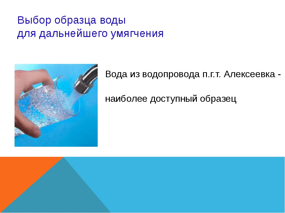 Выбор образца воды для дальнейшего умягчения Вода из водопровода п.г.т. Алекс...