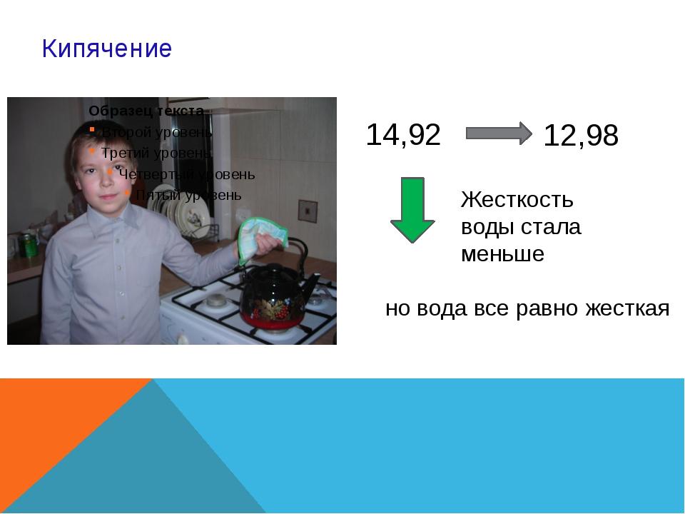 Кипячение 14,92 12,98 Жесткость воды стала меньше но вода все равно жесткая