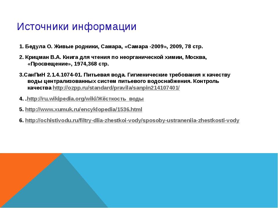 Источники информации 1. Бедула О. Живые родники, Самара, «Самара -2009», 2009...