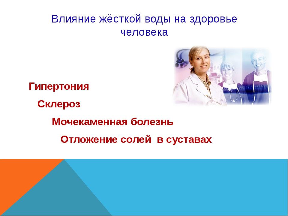 Влияние жёсткой воды на здоровье человека Гипертония Склероз Мочекаменная бол...