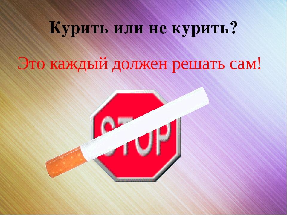 студентам курить или не курить картинка занятиями местного населения