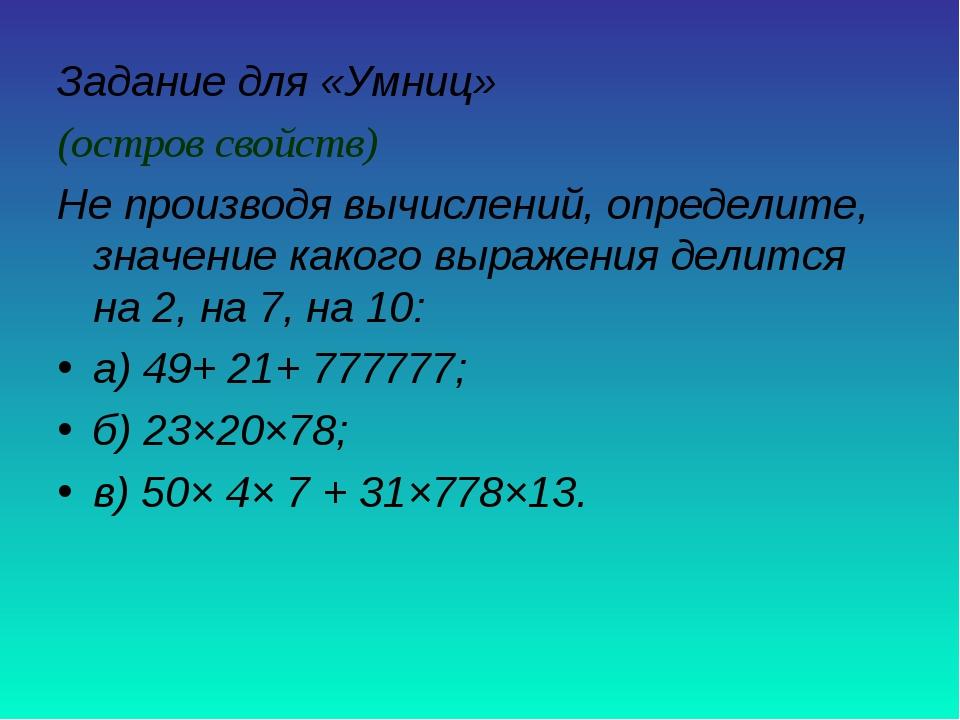 Задание для «Умниц» (остров свойств) Не производя вычислений, определите, зна...