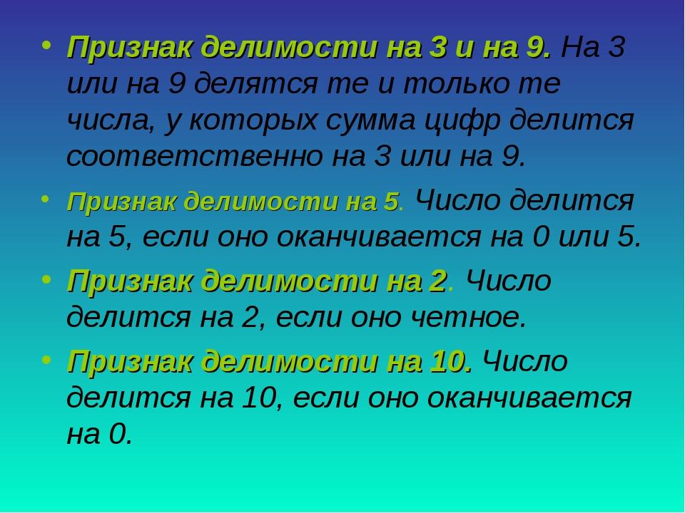 Признак делимости на 3 и на 9.На 3 или на 9 делятся те и только те числа, у...