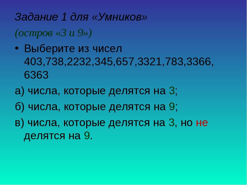 Задание 1 для «Умников» (остров «3 и 9») Выберите из чисел 403,738,2232,345,6...