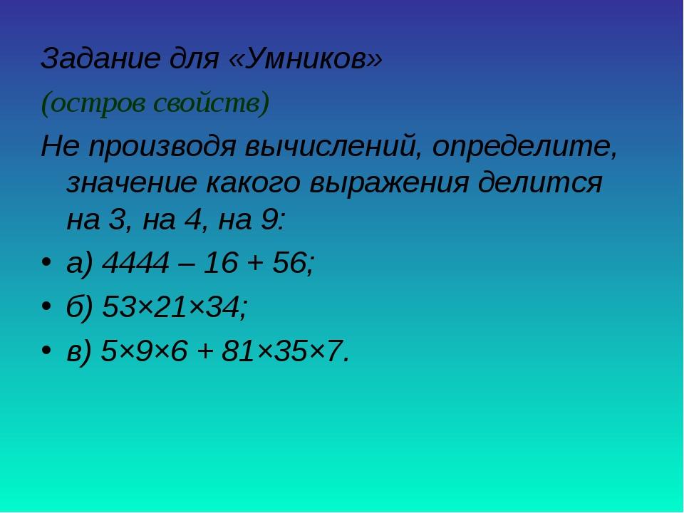 Задание для «Умников» (остров свойств) Не производя вычислений, определите, з...