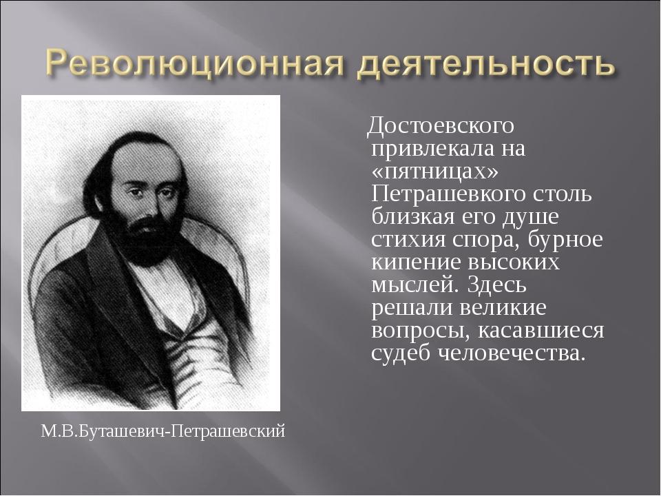 Достоевского привлекала на «пятницах» Петрашевкого столь близкая его душе ст...
