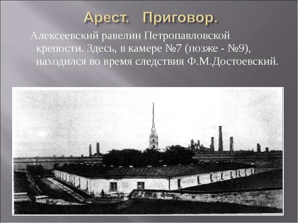 Алексеевский равелин Петропавловской крепости. Здесь, в камере №7 (позже - №...