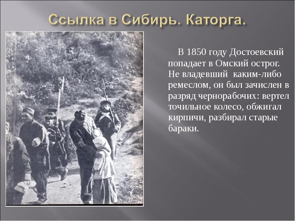 В 1850 году Достоевский попадает в Омский острог. Не владевший каким-либо ре...