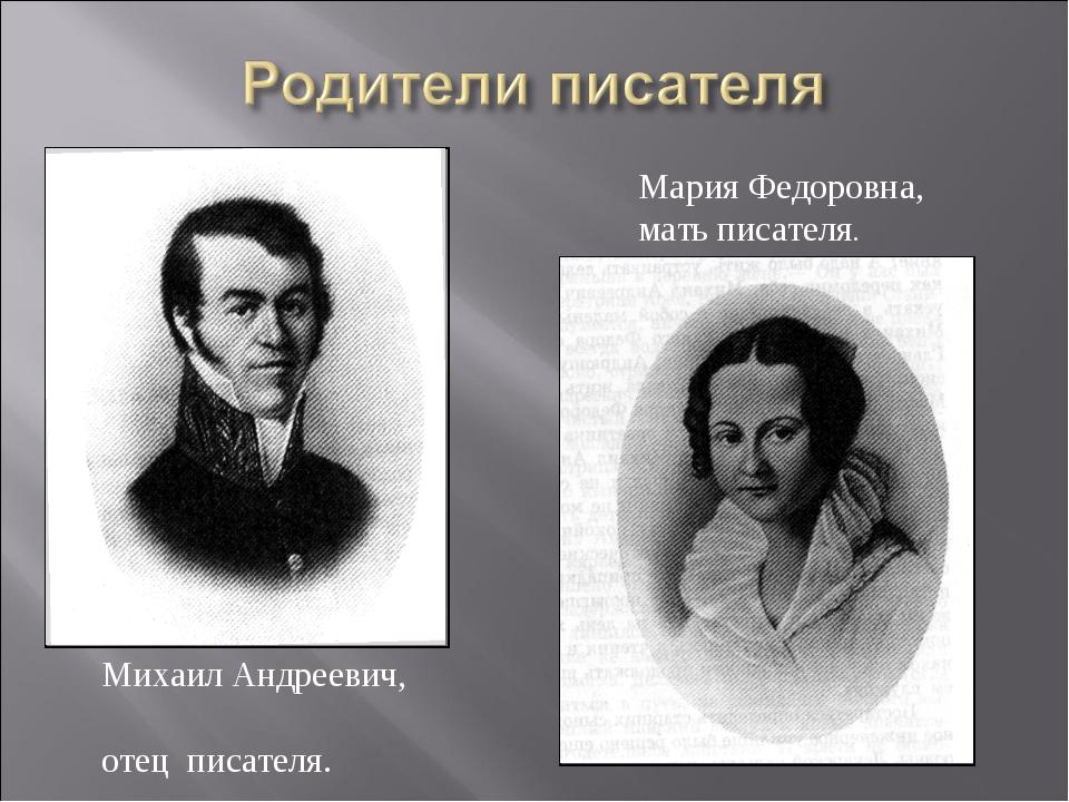Михаил Андреевич, отец писателя. Мария Федоровна, мать писателя.