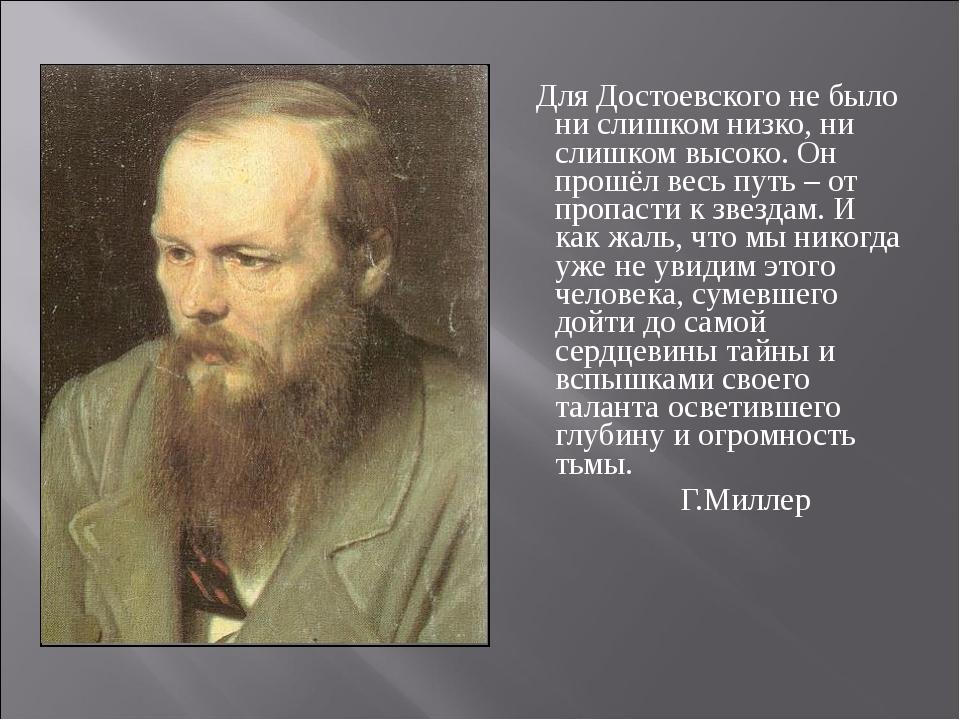 Для Достоевского не было ни слишком низко, ни слишком высоко. Он прошёл весь...