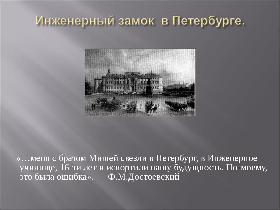 «…меня с братом Мишей свезли в Петербург, в Инженерное училище, 16-ти лет и...