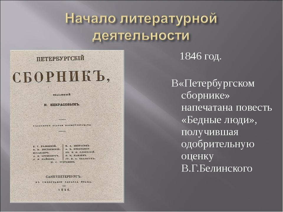 1846 год. В«Петербургском сборнике» напечатана повесть «Бедные люди», получи...
