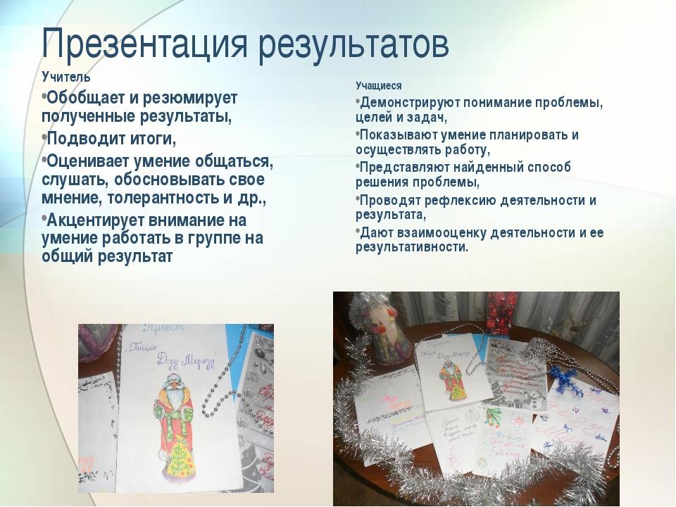Презентация результатов Учитель Обобщает и резюмирует полученные результаты,...