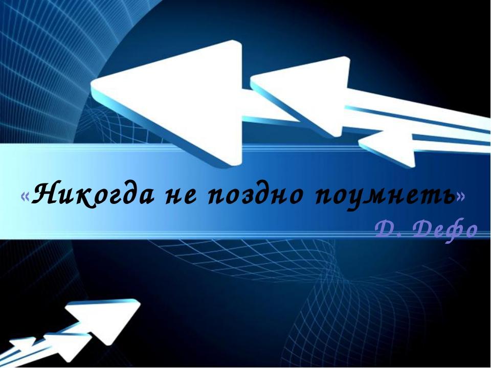 Powerpoint Templates «Никогда не поздно поумнеть» Д. Дефо Powerpoint Template...