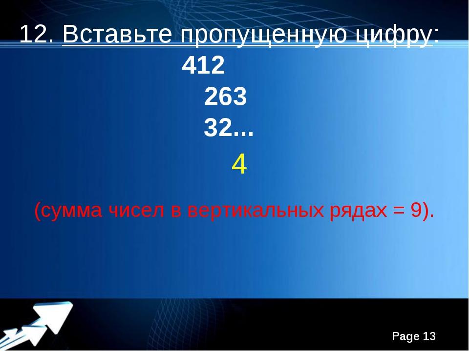 12. Вставьте пропущенную цифру: 412 263 32... (сумма чисел в вертикальных р...
