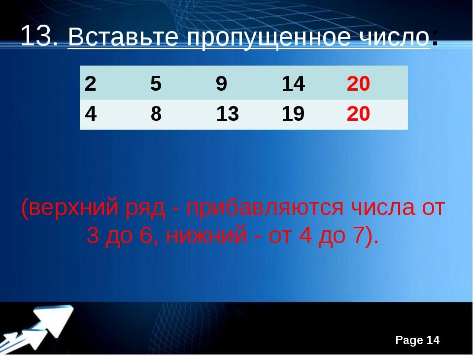 13. Вставьте пропущенное число: (верхний ряд - прибавляются числа от 3 до 6,...