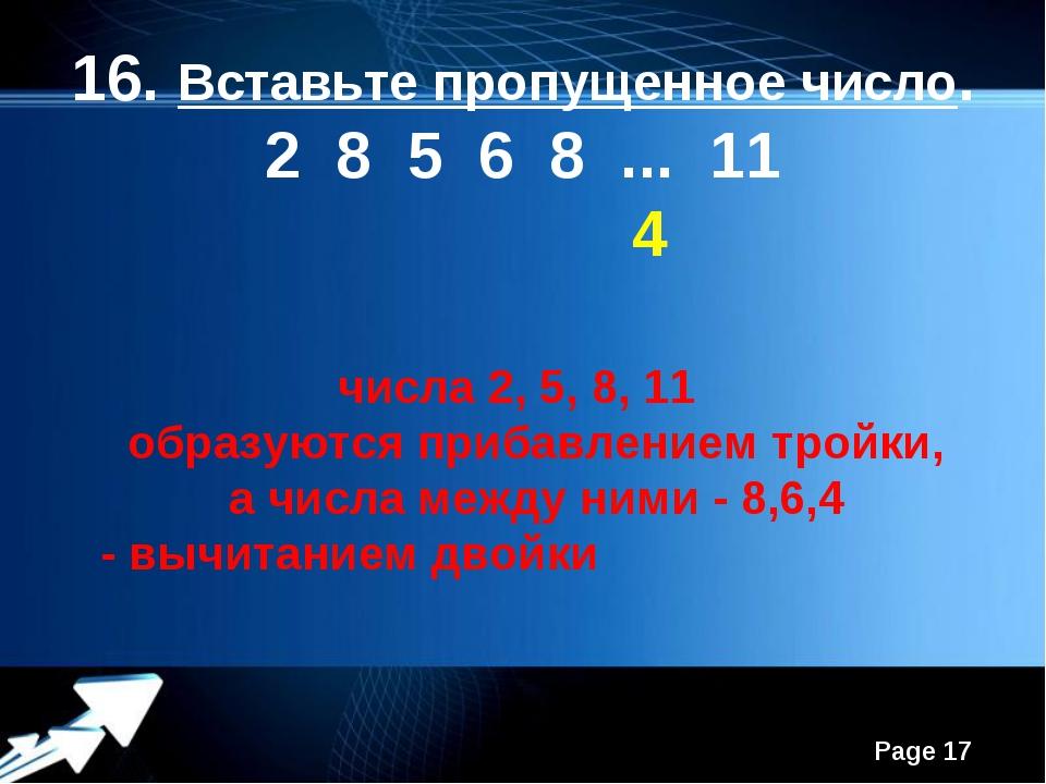 16. Вставьте пропущенное число. 2 8 5 6 8 ... 11 4 числа 2, 5, 8, 11 образуют...