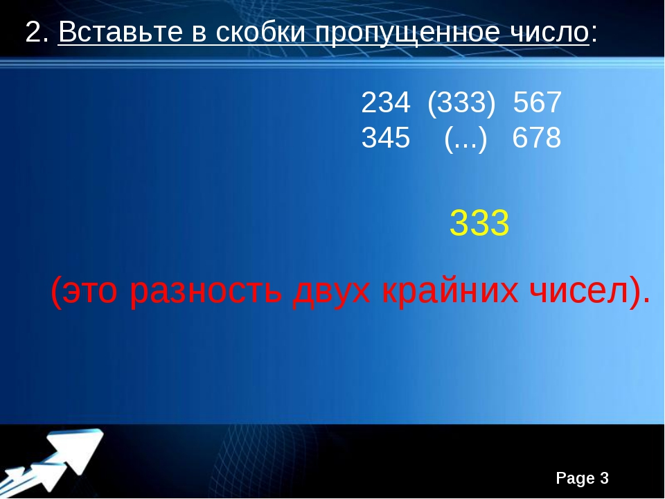 2. Вставьте в скобки пропущенное число: 234 (333) 567 345 (...) 678 333 (это...