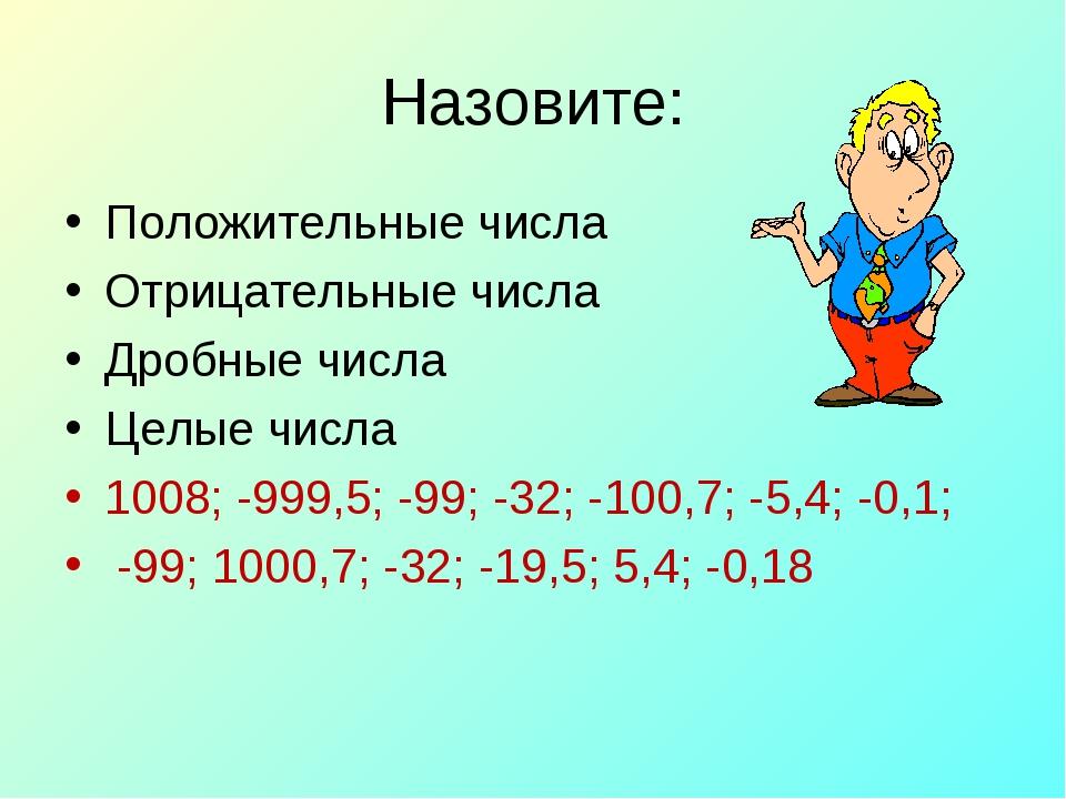 Назовите: Положительные числа Отрицательные числа Дробные числа Целые числа 1...