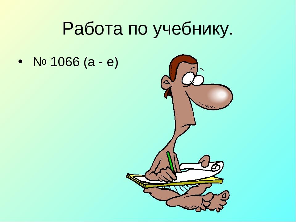 Работа по учебнику. № 1066 (а - е)