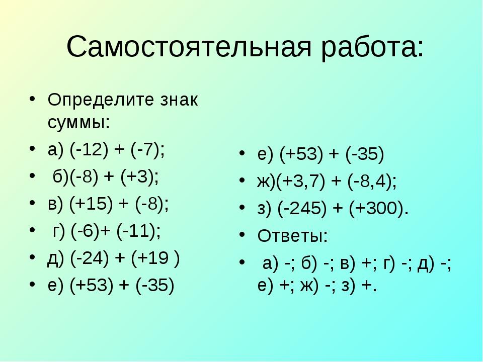 Самостоятельная работа: Определите знак суммы: а) (-12) + (-7); б)(-8) + (+3...