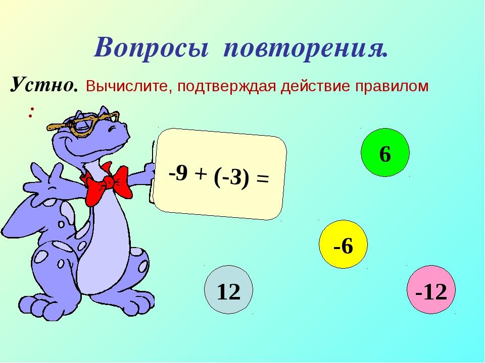 Вопросы повторения. Устно. Вычислите, подтверждая действие правилом : -9 + (-...